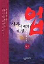 업 제2권