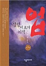 업 제3권