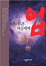업 제4권