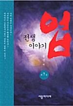 업 제7권
