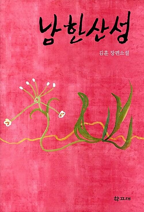 [중고] 남한산성