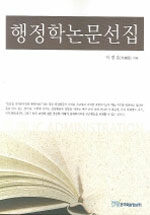 행정학논문선집