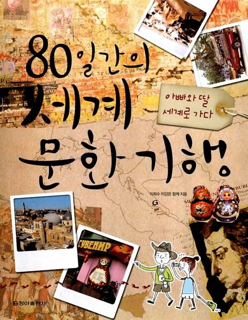 80일간의 세계문화기행