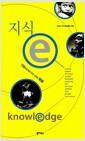 [중고] 지식 e - 시즌 1