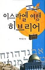 이스라엘 여행 히브리어 (책 + 테이프 1개)