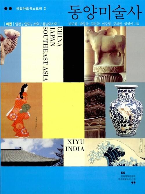 동양미술사(하) 일본 인도 서역 동남아시아편