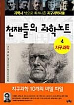 천재들의 과학노트. 4:, 지구과학