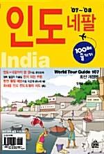 인도 네팔 100배 즐기기