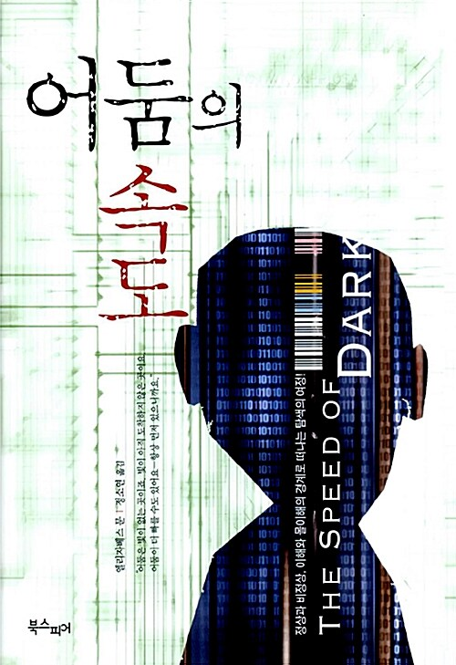 온라인 서점으로 이동 ISBN:8991931162