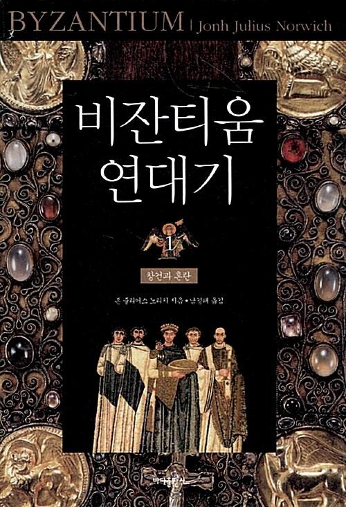 비잔티움 연대기 세트 (반양장) - 전3권