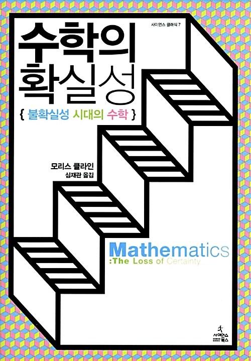 수학의 확실성