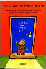 보아요 시리즈 세트 - 전4권