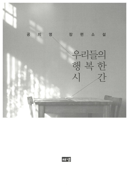 우리들의 행복한 시간 : 공지영 장편소설 제3판