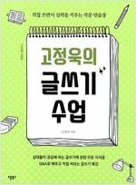 고정욱의 글쓰기 수업