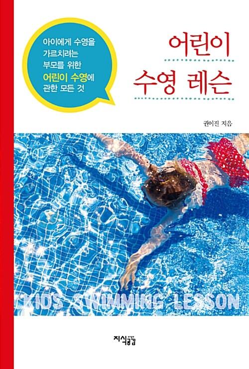 어린이 수영 레슨