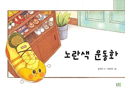 노란색 운동화