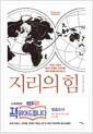 [eBook] 지리의 힘