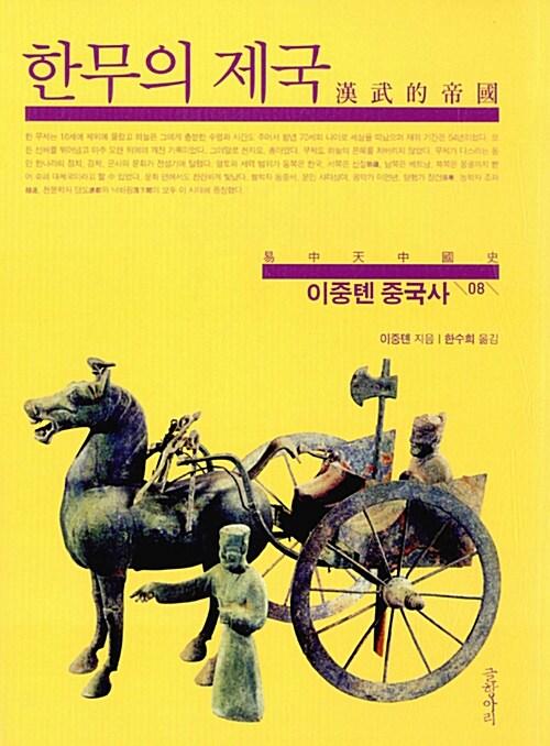 이중톈 중국사 8 : 한무의 제국