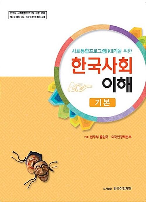 [중고] 사회통합프로그램(KIIP)을 위한 한국사회 이해 (기본)