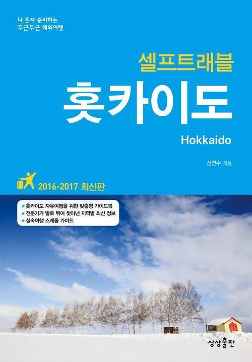 홋카이도 셀프트래블 (개정판)