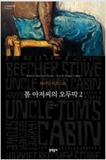 톰 아저씨의 오두막 2 (반양장)