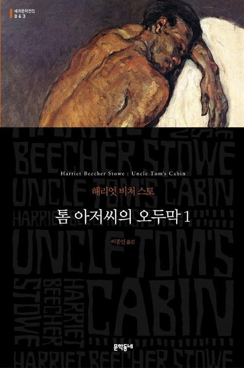 톰 아저씨의 오두막 1 (양장)