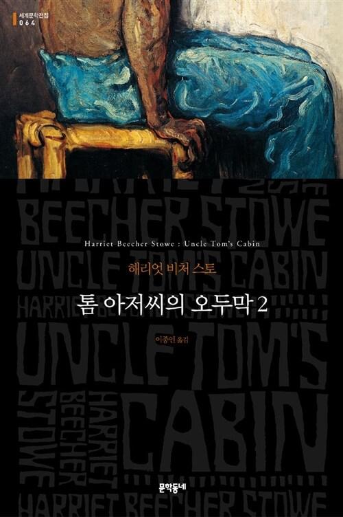 톰 아저씨의 오두막 2 (양장)