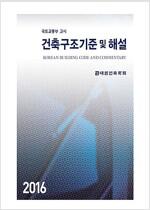 [중고] 2016 건축구조기준 및 해설