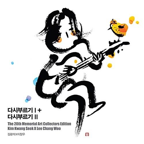 김광석 - 다시부르기 Ⅰ&Ⅱ [180g LP 한정반]