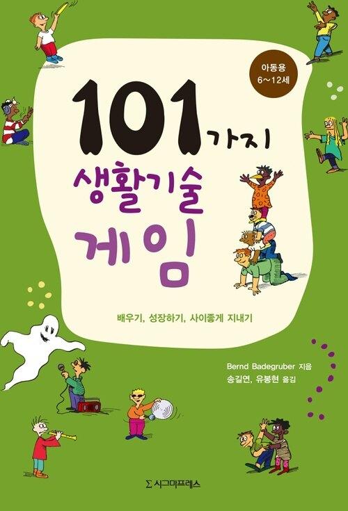 101가지 생활기술 게임 (아동용: 6∼12세)