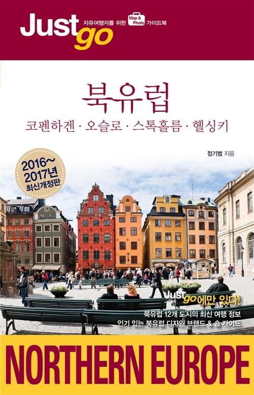 저스트 고 북유럽 (2016~2017년 최신개정판)