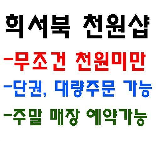 [중고] 도전과 기회 3C 혁명