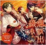 あんさんぶるスタ-ズ!  ユニットソングCD 第2彈 紅月 (CD)