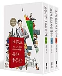 교과서 밖으로 나온 한국사 3종 세트 - 전3권