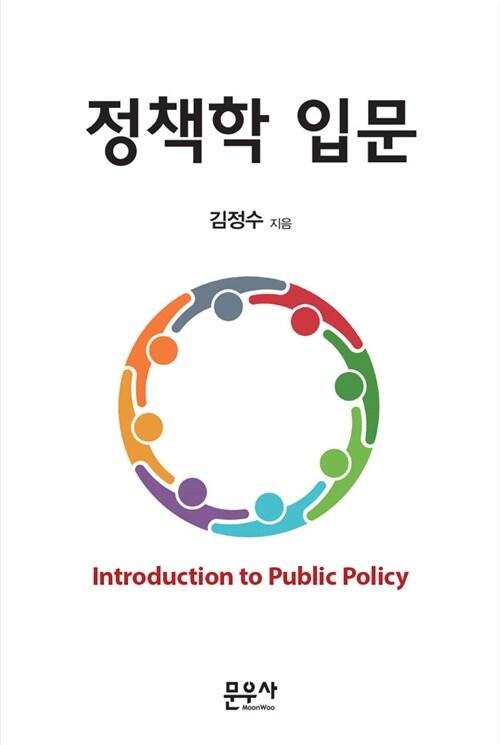 정책학 입문