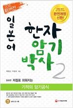 新버전 일본어 한자암기박사 2 (읽으면 저절로 외워지는 기적의 암기공식)