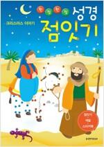 한 점 한 점 성경 점잇기 : 크리스마스 이야기