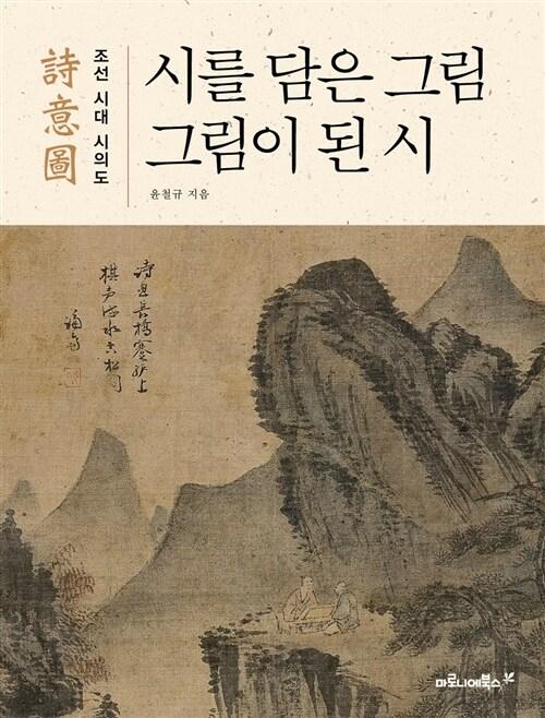시를 담은 그림 그림이 된 시 : 조선 시대 시의도
