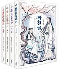 화천골 세트 - 전4권