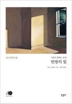 빈방의 빛 : 시인이 말하는 호퍼