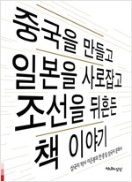 중국을 만들고 일본을 사로잡고 조선을 뒤흔든 책 이야기