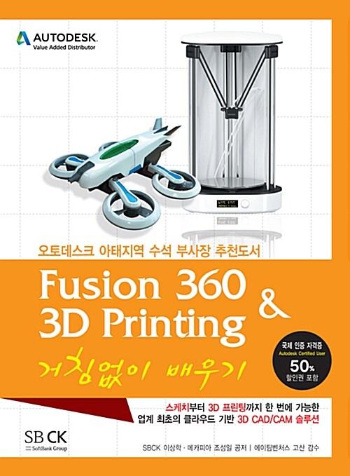 Fusion 360 & 3D Printing 거침없이 배우기