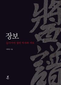 장보 : 동아시아 장의 역사와 계보