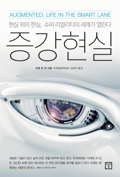 증강현실 : 현실 위의 현실, 슈퍼 리얼리티의 세계가 열린다