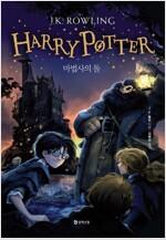 해리 포터 : 마법사의 돌 (양장)