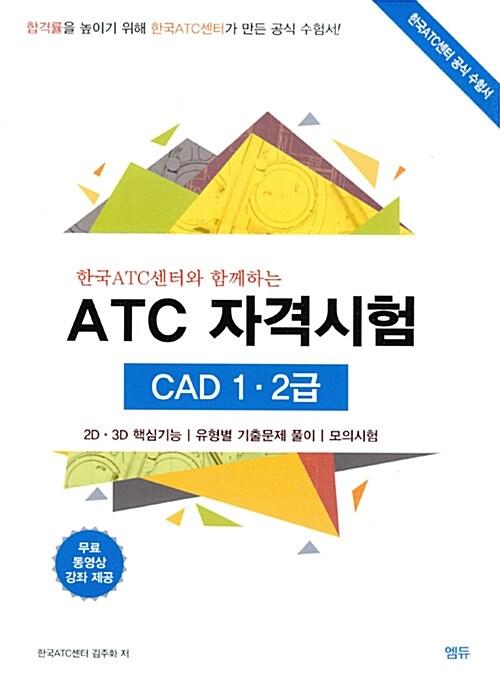 한국ATC센터와 함께하는 ATC 자격시험 CAD 1.2급