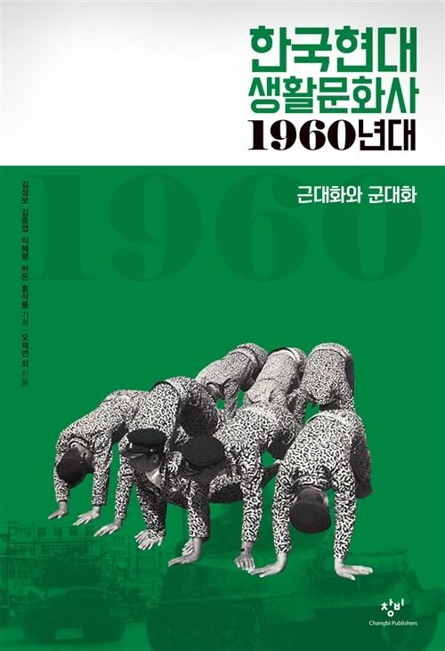 한국현대 생활문화사 : 1960년대