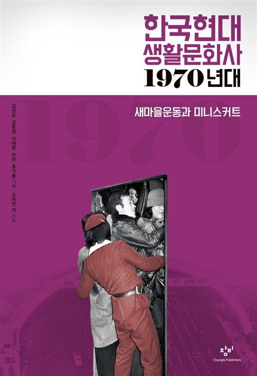 한국현대 생활문화사 : 1970년대