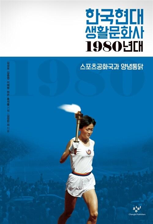한국현대 생활문화사 : 1980년대