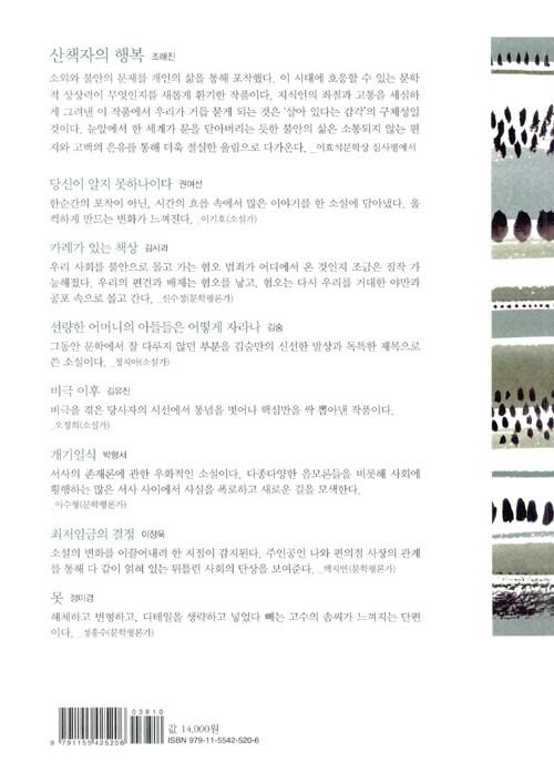 이효석문학상 수상작품집. 제17회(2016)